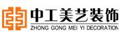 甘肃中工美艺装饰工程有限公司